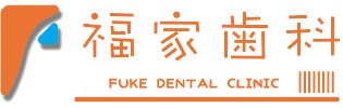 福家歯科 Fuke Dental Clinic